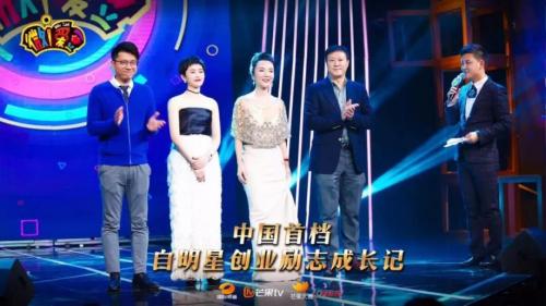 碧斯诺兰APP首席执行官陈萍做客芒果TV,助?