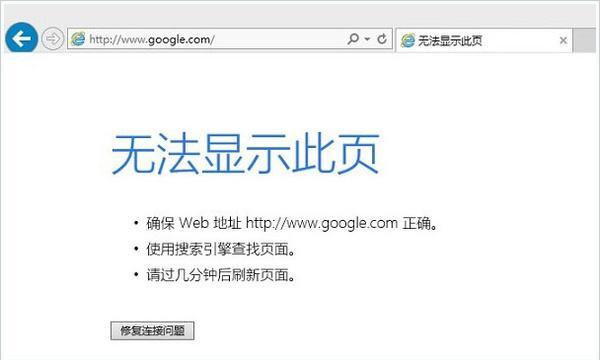 谷歌浏览器打不开网页!谷歌打开网页失败怎么办